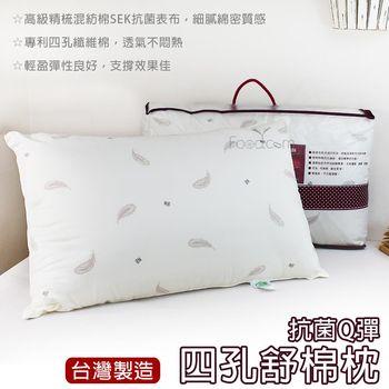 台灣精製 LM 抗菌超Q彈 四孔纖維舒眠枕 買一送一超值組
