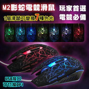 LED冷光七彩影蛇電競滑鼠M2