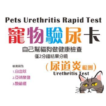 寵物驗尿卡-貓狗專用(尿道炎檢測)