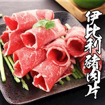 【海鮮王】西班牙Bellota級伊比利豬肉片*8盒組(厚0.2cm/300g±10%/盒)