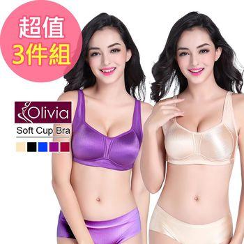 【Olivia】無鋼圈無痕拉絲集中收副乳內衣-3件組(紫+黑+寶藍)