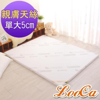 《贈枕+收納袋》LooCa 親膚天絲5cm乳膠床墊(單大3.5尺)