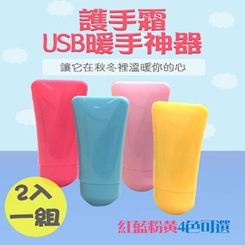 護手霜造型暖手寶 4款顏色可挑款 2入組