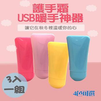 護手霜造型暖手寶 4款顏色可挑款 - 3入組