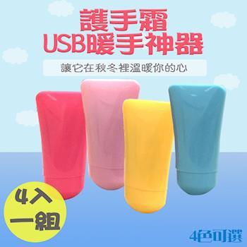 護手霜造型暖手寶  2款顏色可挑款FKL022 4入組