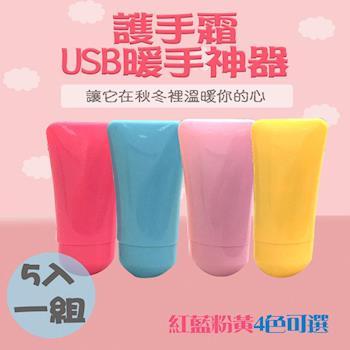護手霜造型暖手寶 4款顏色可挑款 5入組