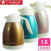 AWANA高真空炫彩咖啡保冷保溫壺1.5L