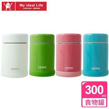 AWANA馬卡龍真空保溫保冷燜燒食物罐(300ml)