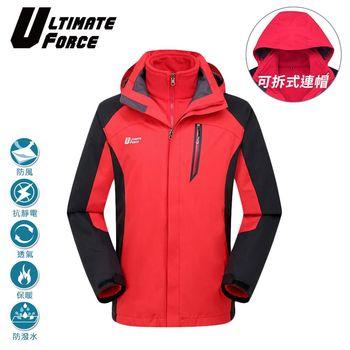 Ultimate Force 極限動力「鋒速」男款兩件式防風雪外套-紅色