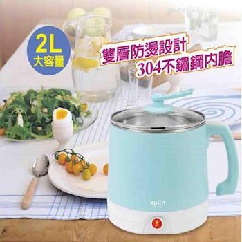 【歌林Kolin】2公升(不鏽鋼內鍋)美食鍋KPK-LN203