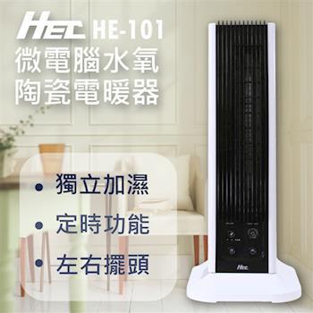 HEC宏興微電腦水氧陶瓷電暖器(福利品)HE-101