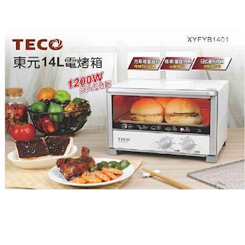 【TECO東元】專業型大功率14L電烤箱XYFYB1401 / 獨家菱形烤網