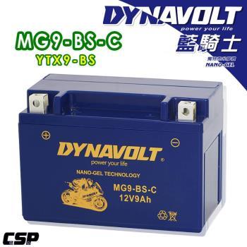 【藍騎士奈米膠體電池】 MG9-BS-C電瓶等同YTX9-BS GTX9-BS GTR150 Racing125 X
