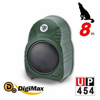 DigiMax雷達狗電子守衛居家防盜器UP-454