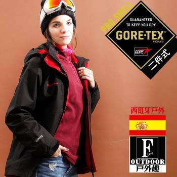 【西班牙-戶外趣】歐洲極地禦寒原裝女GORETEX二合一 兩件式內刷毛高防水防風外套(女GTX-004W03黑紅)