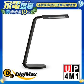 DigiMax護眼節能檯燈(黑色)UP-4M1