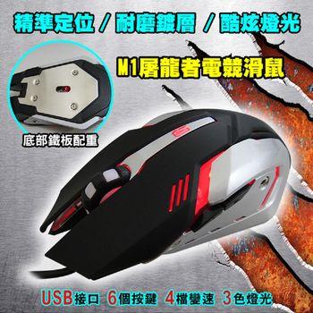 LED冷光屠龍電競光學滑鼠 M1
