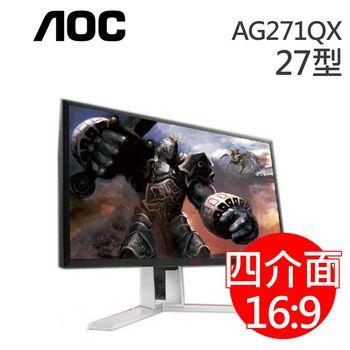 【AOC艾德蒙】AGON AG271QX 27型電競寬螢幕