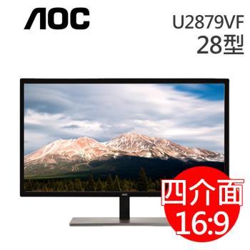 AOC艾德蒙 U2879VF 28型4K解析度FreeSync電競液晶螢幕