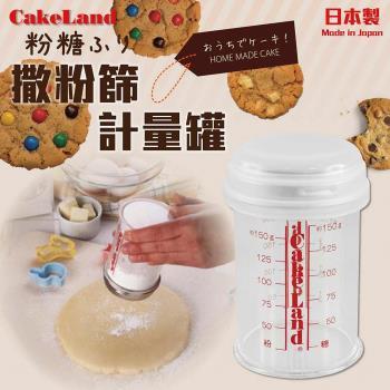 【日本CakeLand】撒糖粉刻度附蓋計量罐-日本製