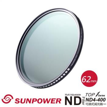 SUNPOWER TOP1 62mm ND4-ND400 可調減光鏡