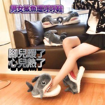 【M.G】暖呼呼的穿 時尚可愛鯊魚造型室內拖鞋-現