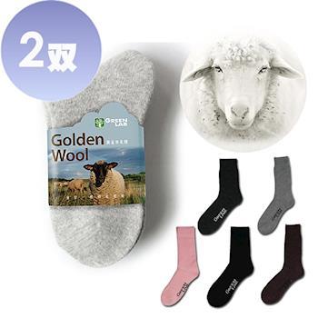 【綠紅生化 GreenLab】Merino美麗諾保暖羊毛襪-2雙(MIT 深灰色、淺灰色、粉紅色、黑色、紅棕色)