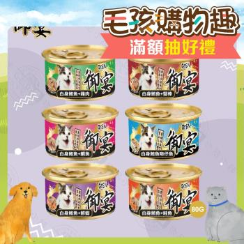 GOEN 御宴 湯罐 80克 白肉系列 (雞肉/蟹味棒/鯛魚/鮮蝦/鮭魚) 全貓適用 (1箱24罐)