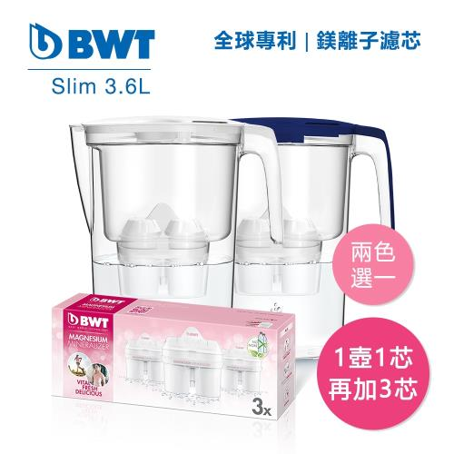 【BWT德國倍世】Mg2+鎂離子健康濾水壺3.6L-兩色任選 + 8周長效濾芯-三入組