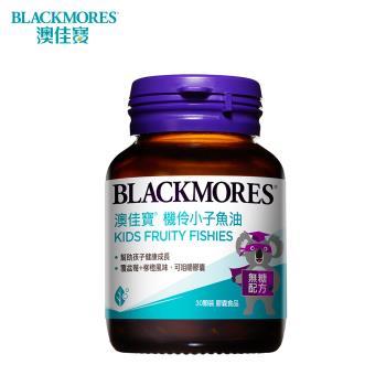 澳佳寶Blackmores 機伶小子濃縮魚油1瓶