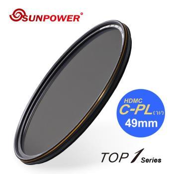 SUNPOWER TOP1 49mm HDMC CPL 超薄框鈦元素環形偏光鏡