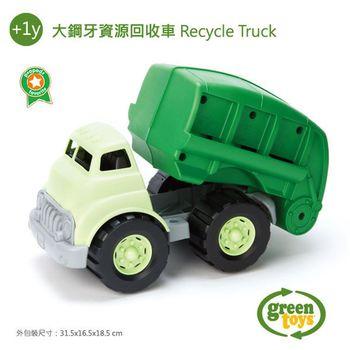 【美國 Greentoys】大鋼牙資源回收車