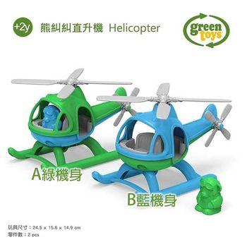 【美國 Greentoys】熊糾糾直升機 (兩色可選)