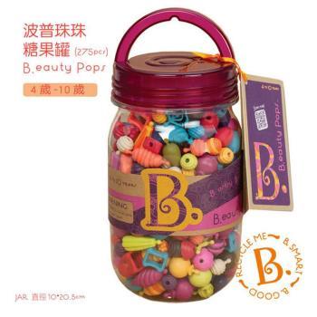 【美國 B.Toys 感統玩具】波普珠珠-糖果罐(275pcs)