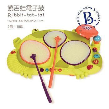 【美國 B.Toys 感統玩具】饒舌蛙電子鼓