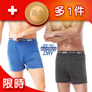 超值6+1件【梁衫伯】多滲透智能涼感平口褲