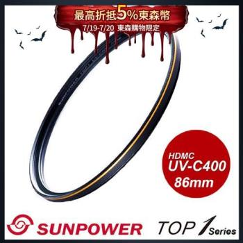 SUNPOWER TOP1 86mm UV-C400 Filter 專業保護濾鏡