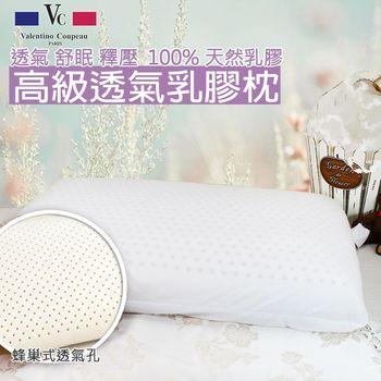 【Valentino 范倫鐵諾】高級透氣乳膠枕 84005