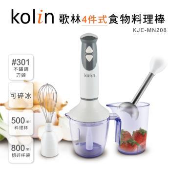 歌林Kolin-4件式電動食物料理棒KJE-MN208