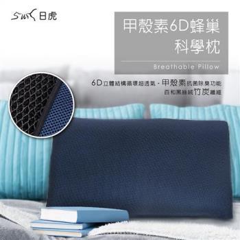 日虎甲殼素6D蜂巢科學枕(二入組)