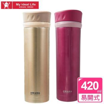 AWANA 快開式真空不鏽鋼保溫保冷杯420ml