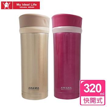 AWANA 快開式真空不鏽鋼保溫保冷杯320ml