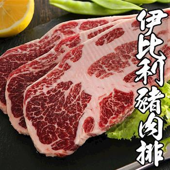 【海鮮王】西班牙Bellota級伊比利豬肉排*8包組(厚0.8cm/300g±10%/包)