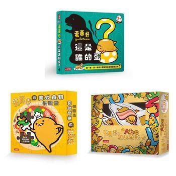 【時報嚴選童書75折】《蛋黃哥的ABC認知圖形卡》+《蛋黃哥,這是誰的蛋?》+《蛋黃哥的美式食物拼圖盒》