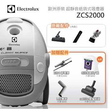 Electrolux伊萊克斯極靜音紙袋式吸塵器 ZCS2000