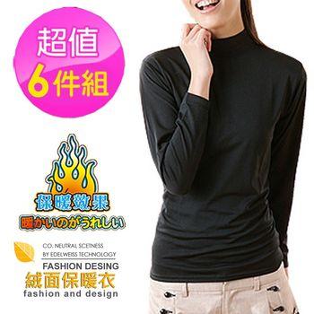 【AILIMI】微保暖內裹絨毛高領保暖衣(6件組#352)