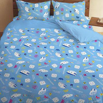 享夢城堡 新幹線可愛雙人床包涼被組
