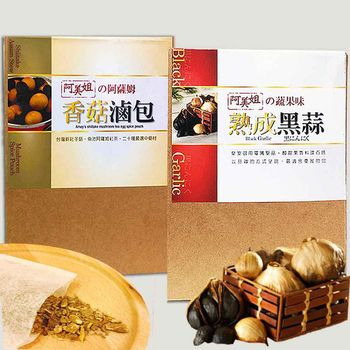 【阿美姐】阿薩姆香菇滷包55g/盒*2+蔬果味熟成黑蒜50g/盒*2