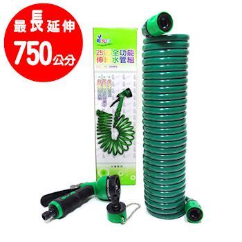 25呎伸縮水管EVA彈簧水管組附八段變化水槍+送四條超細絨毛開纖擦拭布1包四條
