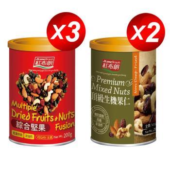 紅布朗 綜合堅果3入+頂級生機果仁 2入 (200g/罐 共5罐)
